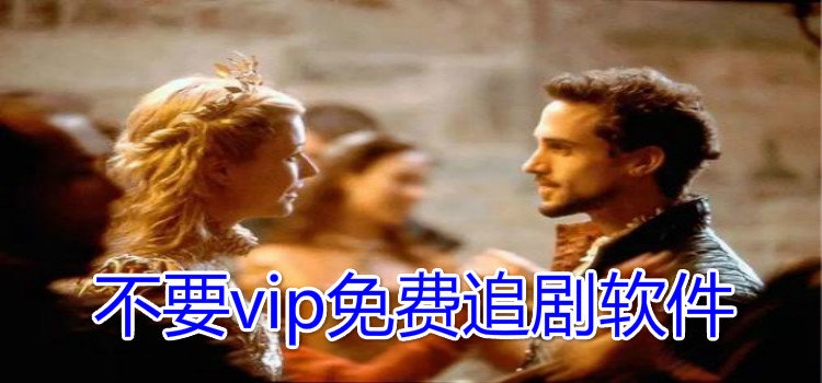 不要vip免費追劇軟件