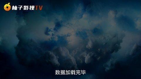 柚子影视tv4.0破解版图3