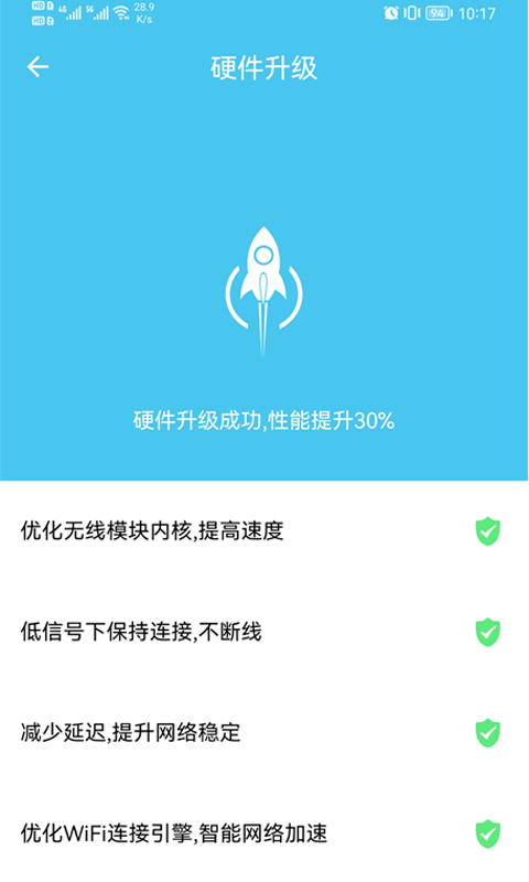 极速WiFi宝app图3