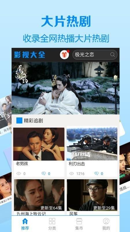77影视app图2