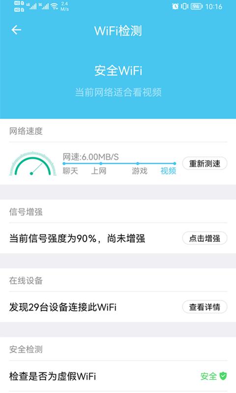 极速WiFi宝app图1