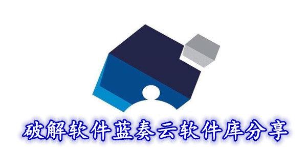 破解軟件藍奏云軟件庫分享