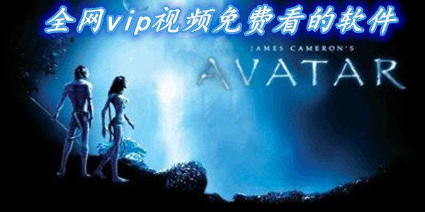 全網vip視頻免費看的軟件