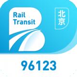 北京軌道交通