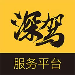 深駕服務平臺官方版
