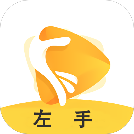 左手app最新安卓版