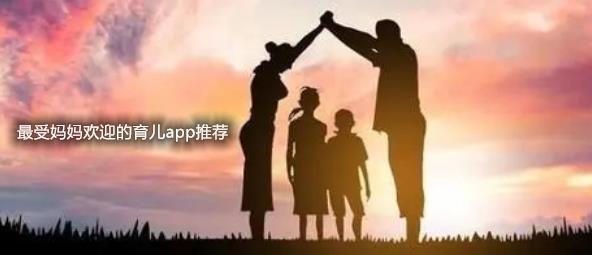 最受妈妈欢迎的育儿app推荐