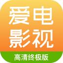 愛電影視app歷史版本