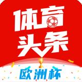 體育頭條app
