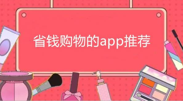 省钱购物的app推荐