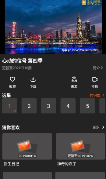盼盼影视安卓版图3