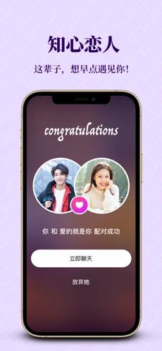 知心恋人app图3
