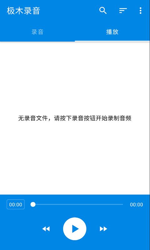 极木录音app图1