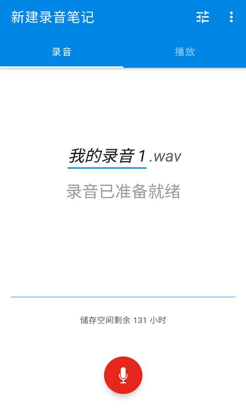 极木录音app图4
