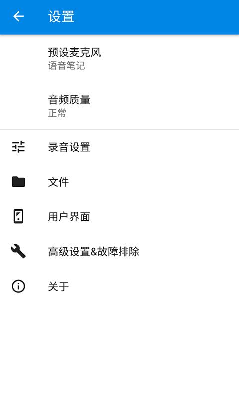 极木录音app图2