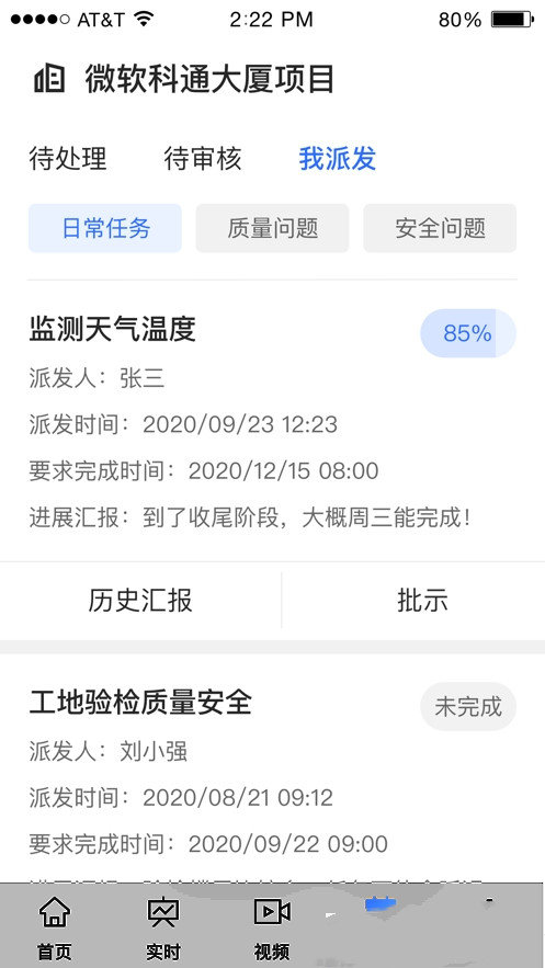 昇辉工地通图3
