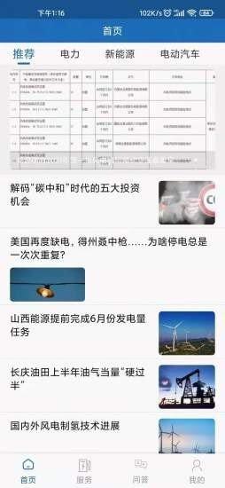 润宇电力图2