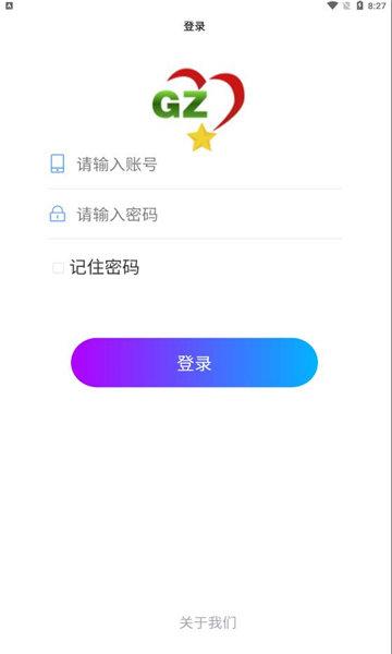 贵州乡村振兴云图3