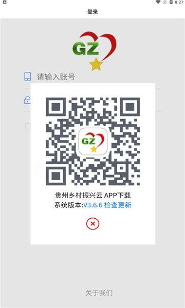 贵州乡村振兴云图1