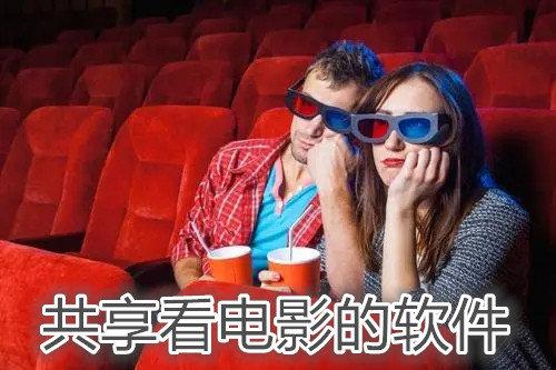 共享看电影的软件
