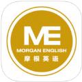摩根英語app官方版手機版