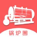 锅炉圈app