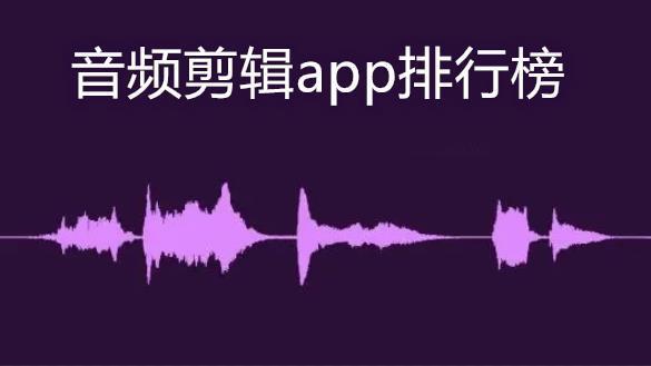 音頻剪輯app排行榜