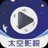 太空影視app最新版