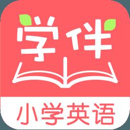 小學英語學伴