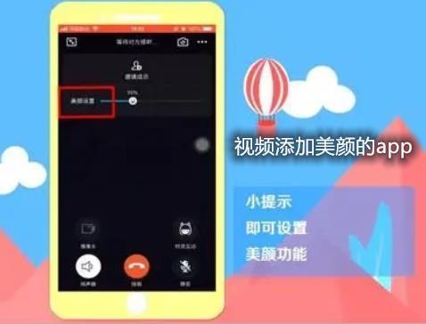 視頻添加美顏的app