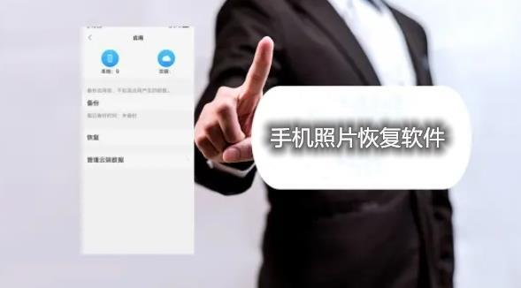 手機照片恢復軟件