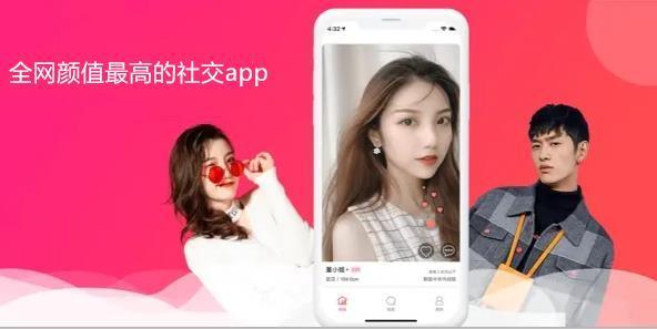 全網顏值最高的社交app