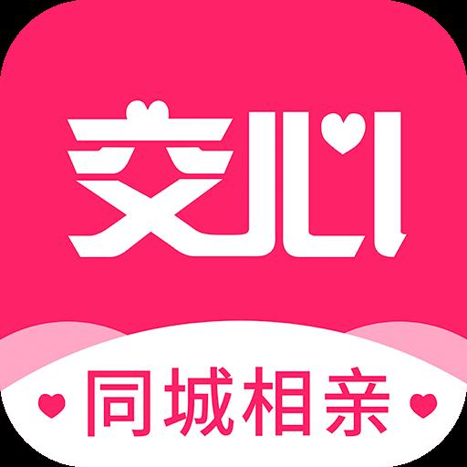 交心app