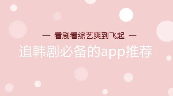 追韓劇必備的app推薦