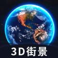 看世界街景地图