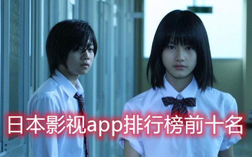日本电影app排行榜前十名