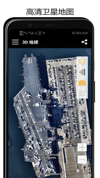 街景3D地球图3