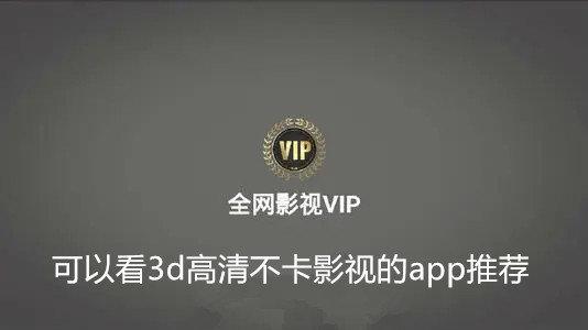 可以看3d高清不卡影视的app推荐