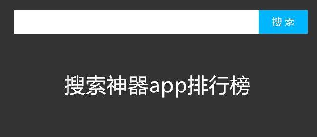 搜索神器app排行榜