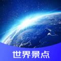 世界景点3D地图 v1.0.0