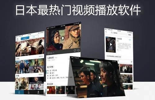 日本最热门视频播放软件