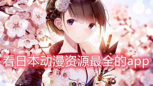 看日本动漫资源最全的app