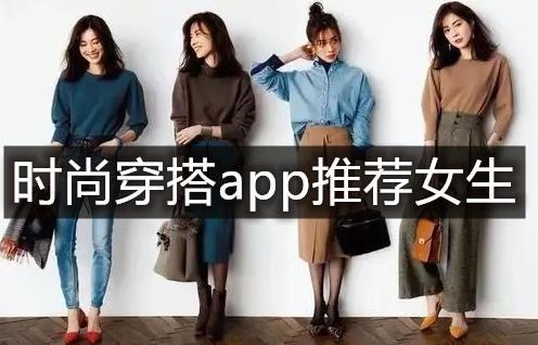 时尚穿搭app推荐女生