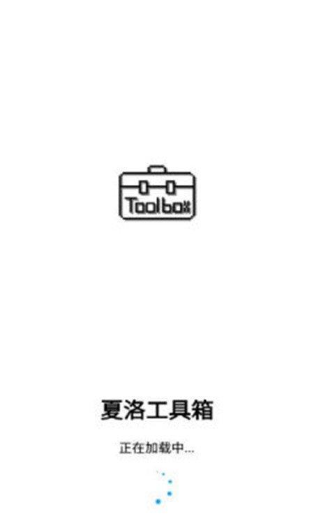 夏洛工具盒图1
