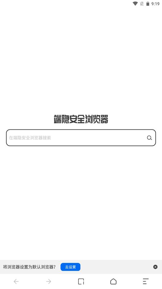 端隐安全浏览器图2