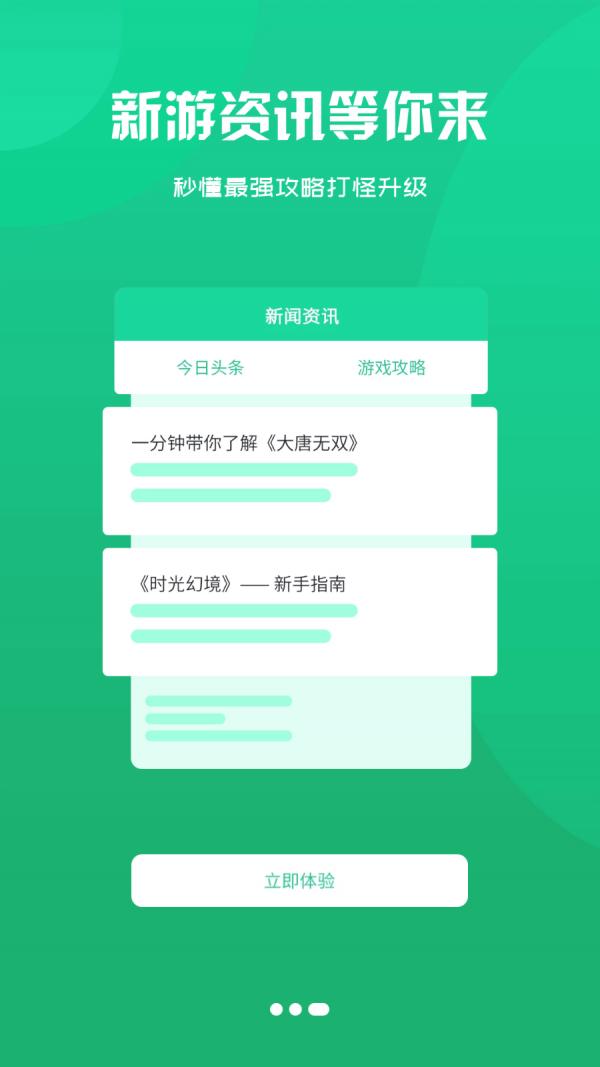 鑫讯手游图4