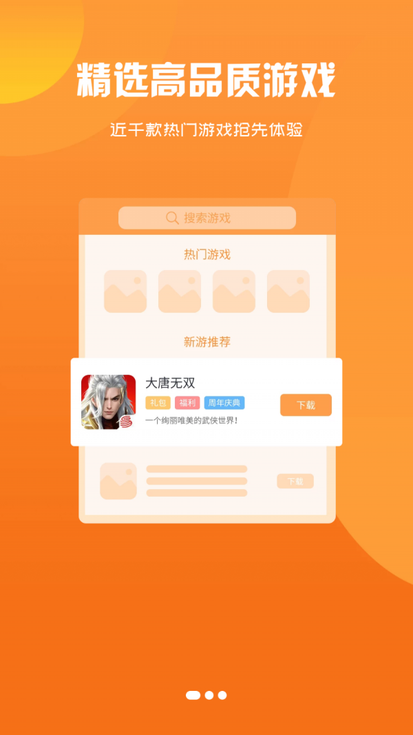 鑫讯手游图1