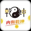 乾坤游戏 v3.0.21427