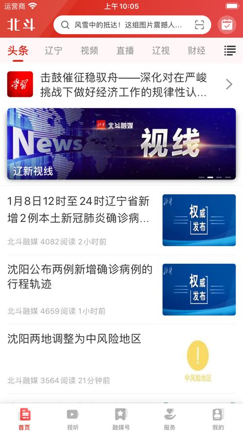 北斗融媒辽宁图3