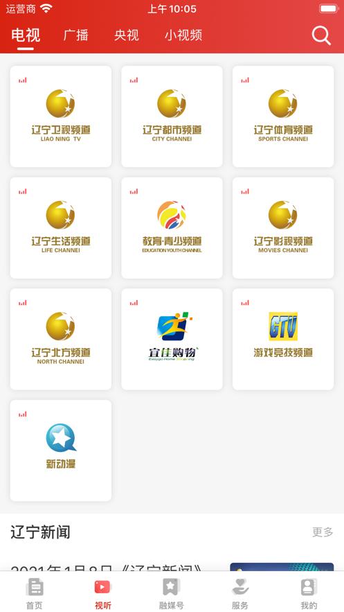 北斗融媒辽宁图2